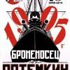 El Acorazado Potemkin conoce a PDVAL
